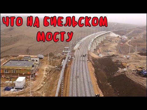 Крымский мост(12.12.2019)На Биельском