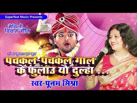 पचकल पचकल गाल के फुलाउ यौ दुल्हा-स्वर-पूनम मिश्रा(मैथिली विवाह गीत)