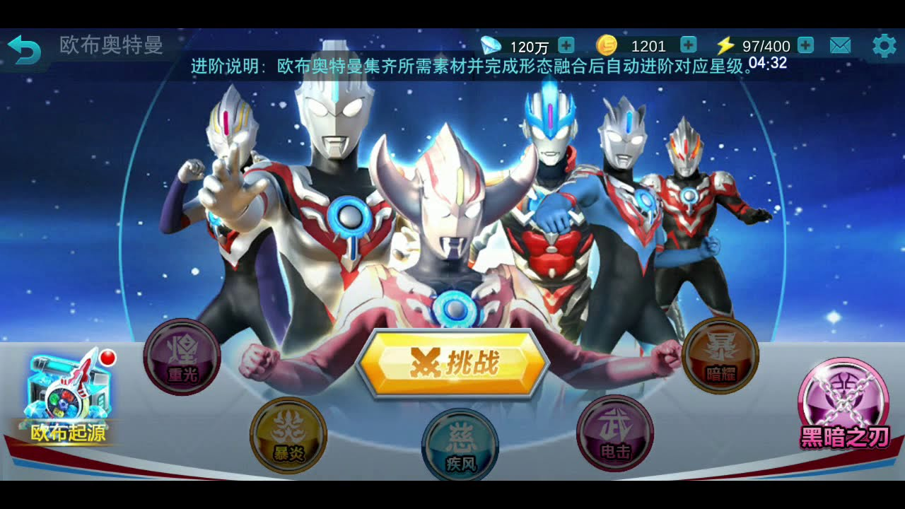 Game Ultraman Orb 3 Vs 3 Offline Mod Android L Unlimited Diamond And