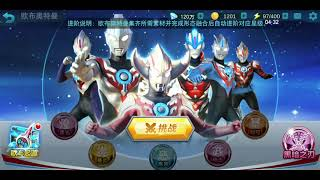 Game Ultraman Orb 3 VS 3 Offline MOD Android l UNLIMITED DIAMOND AND GOLD