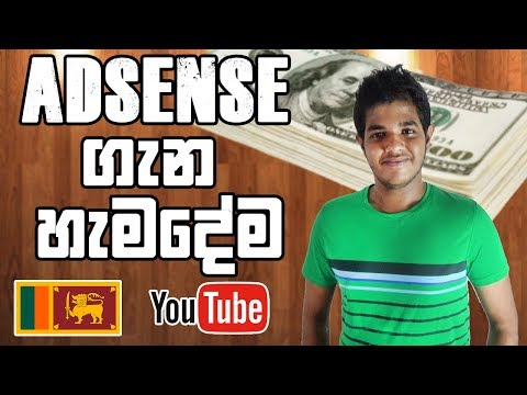 Earn with Youtube   All About Adsense in Sinhala
