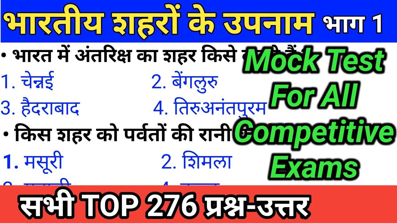 भारतीय शहरों के उपनाम भाग-1   Top 276 Questions ...