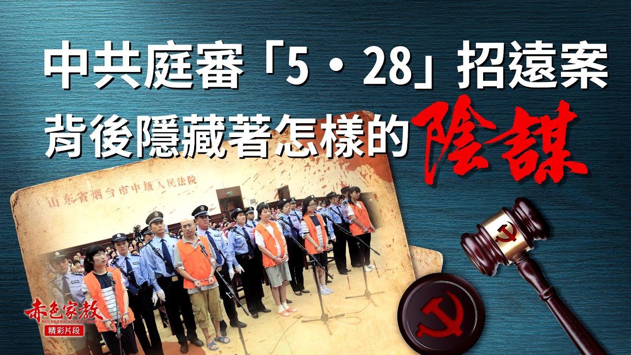 """基督教会视频《赤色家教》精彩片段:中共庭审""""5·28""""招远案 背后隐藏著怎样的阴谋"""