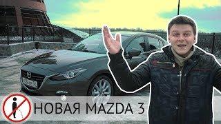 Тест-драйв Новая Mazda 3 | Не ссы, доедем! s02 ep01 (Mazda 3 G3)