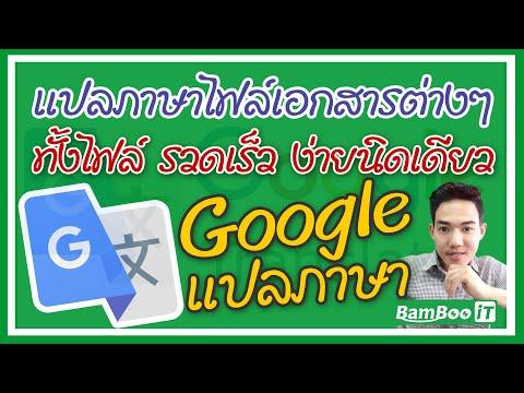 แปลภาษาไฟล์เอกสารต่างๆ ทั้งไฟล์ รวดเร็ว ด้วย Google แปลภาษา @BamBoo iT