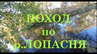 Поход по Лопасне. Полный ф-м. малые реки, река Лопасня, тестирование приманок. Челышев ст-я рыбалки.