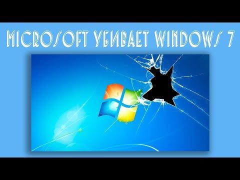 Microsoft убивает Windows 7
