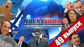 MOUNT SHOW (вып. 49) – Савченко – агент Кремля