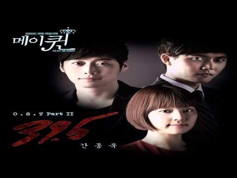 Kan Jong Wook - 39.5 (May Queen OST Part.2)