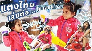 แตงไทย-ตะลุย-quot-snowland-quot-หนาวมั้ย-ถามใจเทอดู