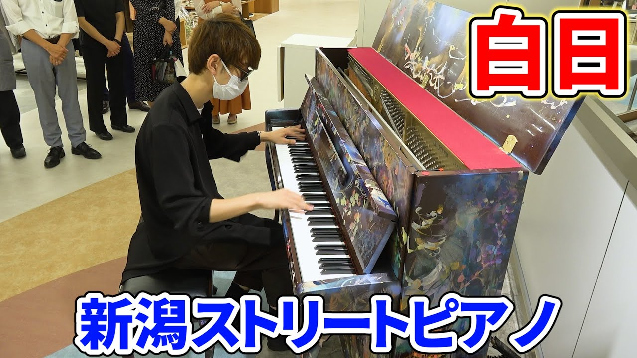 【新潟ストリートピアノ】「白日」を弾いてみた byよみぃ【King Gnu】