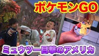 【ポケモンGO】ミュウツーが出現したアメリカで奇跡が生まれた!? thumbnail