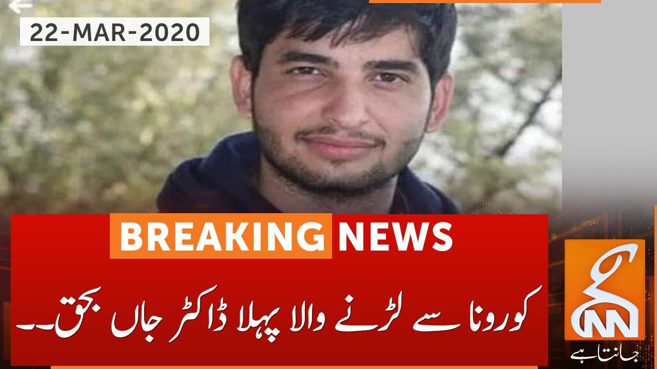 First Pakistani Doctor dies of coronavirus in Gilgit-Baltistan | Dr. Usama | GNN | 22 March 2020