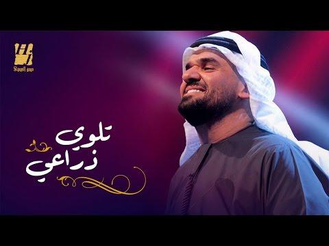 حسين الجسمي - تلوي ذراعي