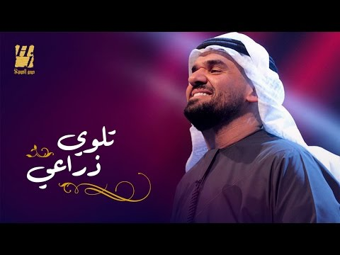 حسين الجسمي - تلوي ذراعي (حصريا ً) | 2016