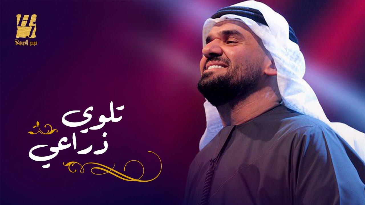 حسين الجسمي تلوي ذراعي حصريا 2016 Me Me Me Song Youtube Songs