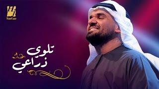 بالفيديو .. حسين الجسمي يطرح أحدث أغانيه الخليجية' تلوى ذراعي'