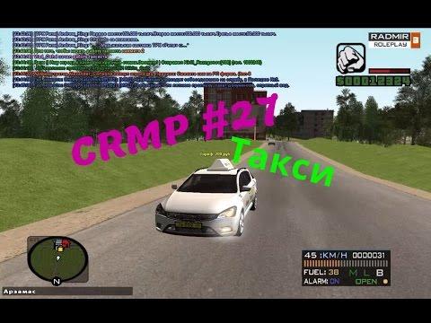 CRMP #27|Radmir RP| Дрифт-такси