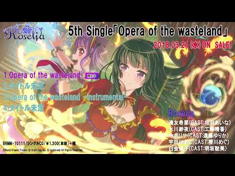 【試聴動画】Roselia 5th Single 表題曲「Opera of the wasteland」(3/21発売!!)