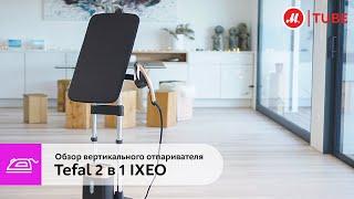 Обзор вертикального отпаривателя Tefal 2 в 1 IXEO QT1020E0