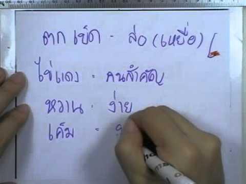 ormThai ม.ปลาย ,33 :คำและความหมาย--ความหมายนัยตรง นัยประหวัด