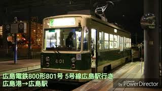 【走行音】広島電鉄800形801号 5号線広島駅行き 広島港→広島駅
