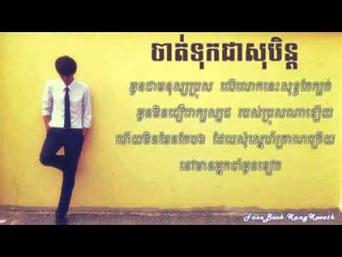 Jat Tuk Chea Soben