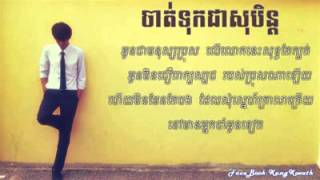 Jat Tuk Chea Soben - Korng Kovath