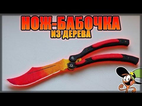 Как сделать нож бабочку из дерева