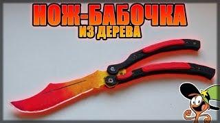 Как сделать нож-бабочку из дерева? CS:GO(Рандомные ключи: https://gskeys.ru/ В этом видео я расскажу Вам, как сделать Нож-бабочку из дерева из игры CS:GO! Приятн..., 2015-11-06T17:15:14.000Z)
