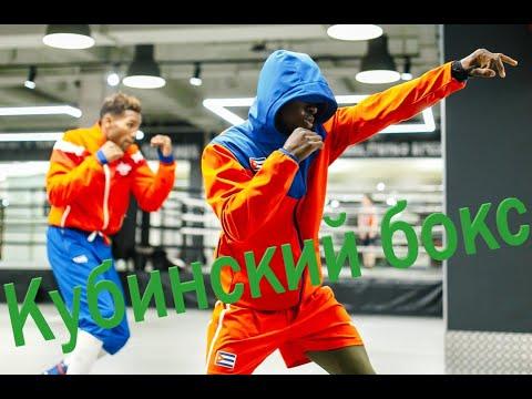 Как тренируются чемпионы.Сборная КУБЫ по боксу. Cuban Boxing. Cuban Boxing School. Eng. Subtitles