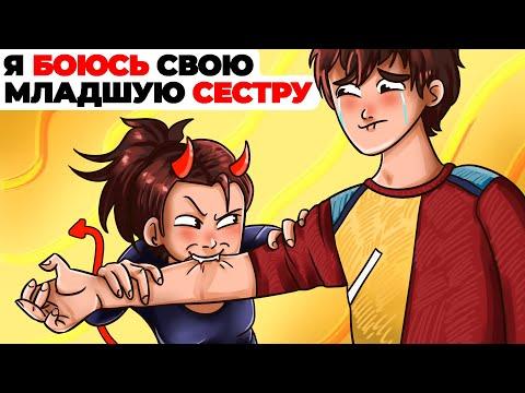 Я боюсь свою младшую сестру   Анимированная история про жестокую девочку