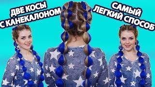 ПРИЧЕСКА С КАНЕКАЛОНОМ / САМЫЙ ЛЕГКИЙ СПОСОБ КАК ВПЛЕСТИ КАНЕКАЛОН