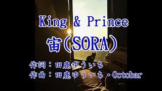 king & prince - 宙(SORA)  カラオケ 風景写真