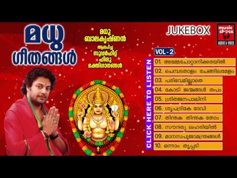 Hindu Devotional Songs Malayalam | Madhu Geethangal Vol.2 | Madhu Balakrishnan Devotional Songs