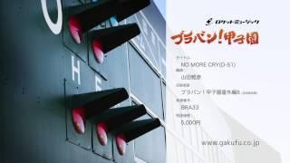 no more cry d 51 ブラバン 甲子園 番外編8 ロケットミュージック 編曲 山田雅彦 楽譜番号bra 33