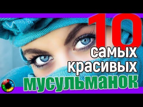 Tоп-10 самых КРАСИВЫХ мусульманок #женщина #мусульманка #красавица #beauty