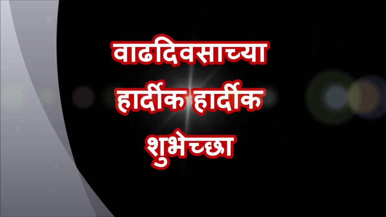 Birthday Cakes With Name Mitesh ~ Happy birthday wishes in marathi youtube