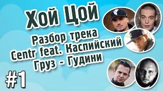 Разбор песни Centr Feat Каспийский Груз Гудини Хой Цой 1