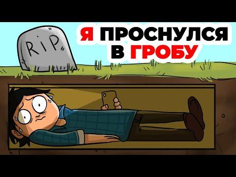 Я проснулся в гробу | Анимированная история о том, как я был похоронен заживо