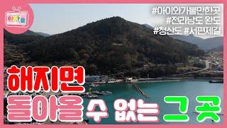 [#아이와가볼만한곳] MBC 개그우먼 라윤경과 함께 떠…