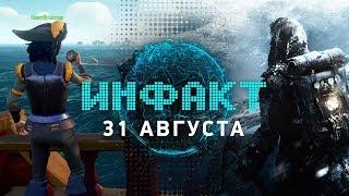 Инфакт от 31.08.2017 [игровые новости] — GTA Online, Frostpunk, Sea of Thieves...