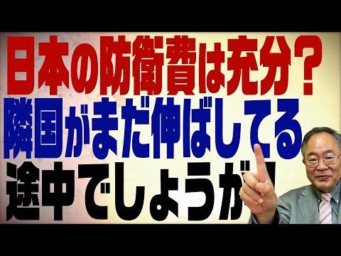 第253回 日本の防衛費はなぜGDP1%?危険な隣国に併せないと危ない!