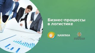 Урок 9. Бизнес-процессы в логистике
