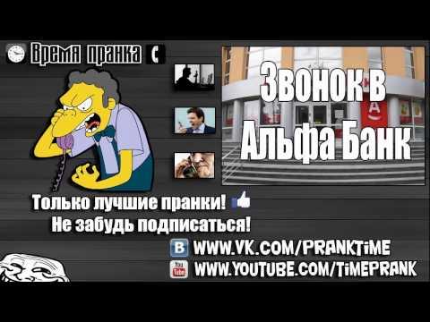 Кредит наличными   Пранк   Звонок в Альфа Банк