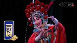 《CCTV空中剧院》 20190430 京剧《铁弓缘》 2/2| CCTV戏曲