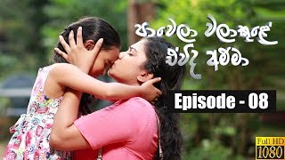 Paawela Walakule | Episode 08 01st September 2019 Thumbnail