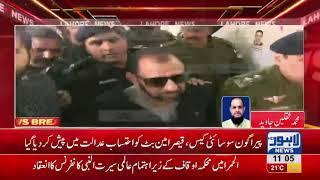 Paragon society case: Qaisar Amin Butt appears before NAB court