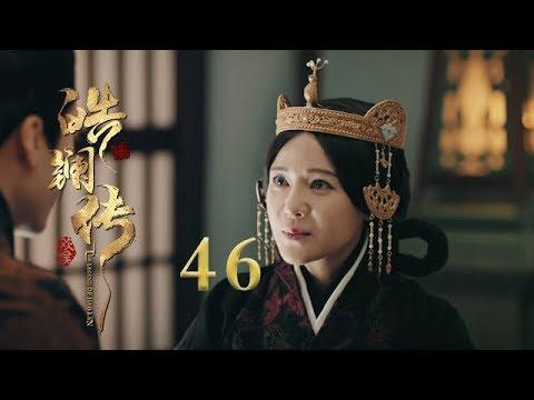 皓镧传 46 | Legend of Hao Lan 46(吴谨言、茅子俊、聂远、宁静等主演)