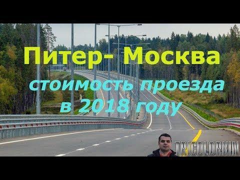 Питер- Москва на авто, ШОК. Стоимость проезда, платные дороги